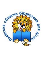 Сайт Львівської обласної бібліотеки для дітей